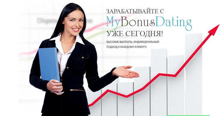 партнерская программа за регистрацию на сайте знакомств