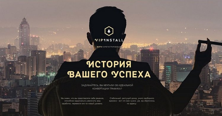 Vipinstall: download traffic под буржунет