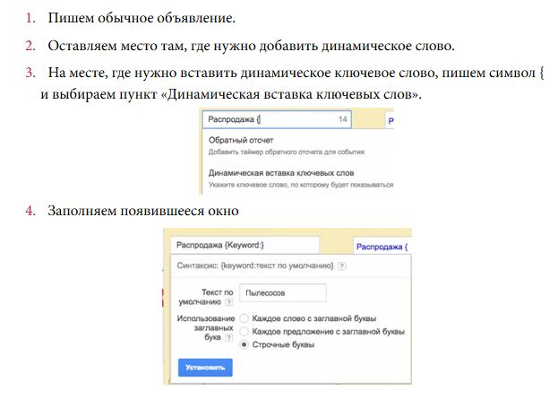 Как настроить Adwords