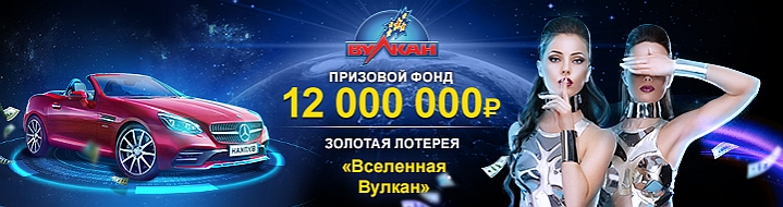 Конкурс Luckypartners на 12 000 000 рублей