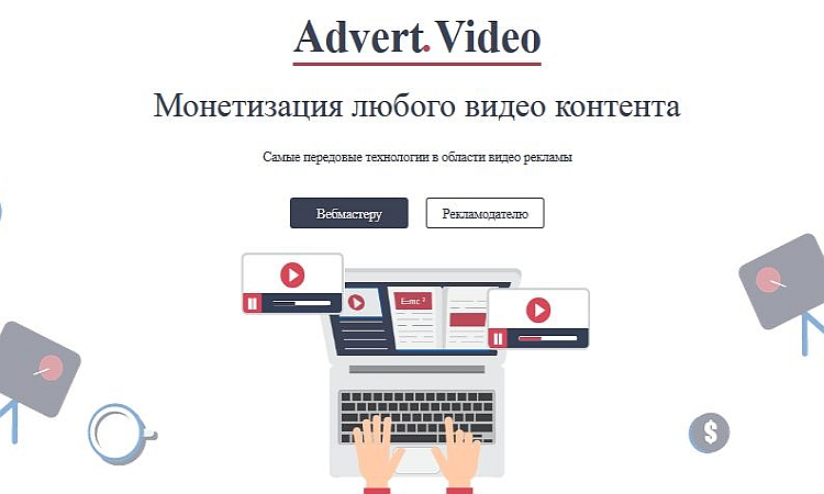 Видеопартнерка AdvertVideo