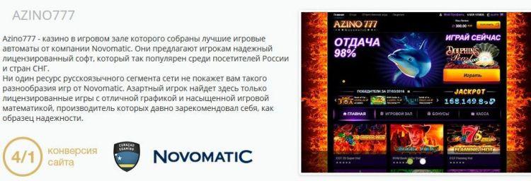azino777 промокод 2018