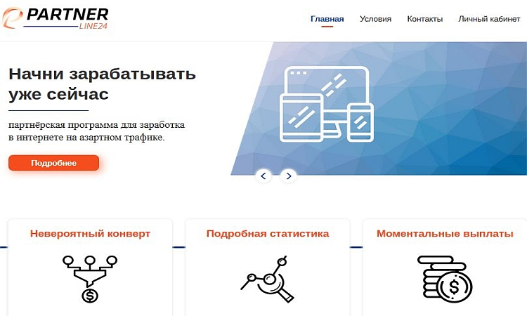 Гемблинг партнерка Partnerline24
