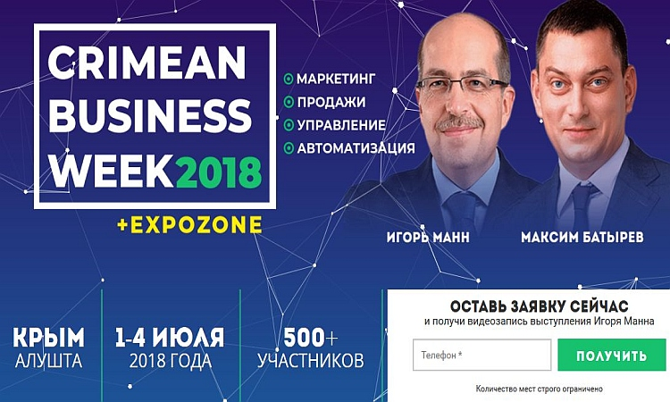 Конференция Crimean Business Week 2018