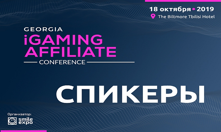 Программа конференции Georgia iGaming Affiliate Conference
