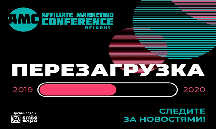 Перенос конференции Affiliate Marketing Conference Belarus