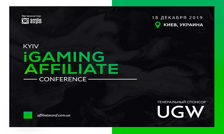 Конференция Kyiv iGaming Affiliate Conference 2019