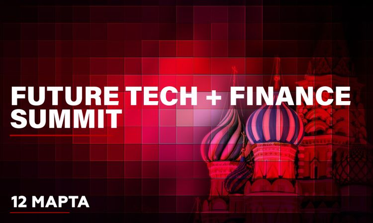 Саммит по блокчейну Future Tech + Finance Summit 2020
