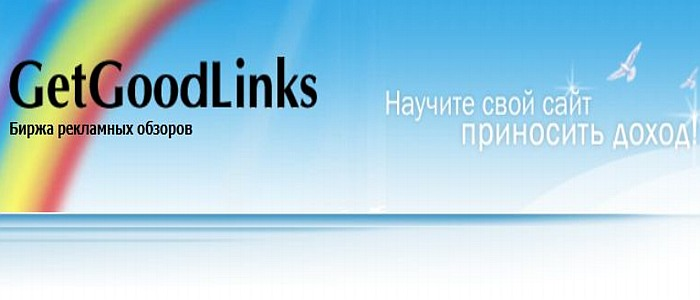 Getgoodlinks - биржа вечных ссылок под google