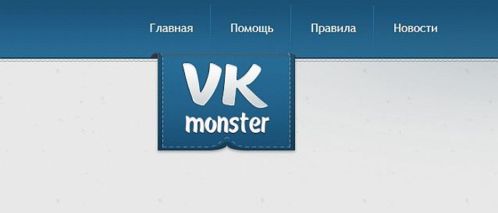VKMonster - биржа трафика VK-message