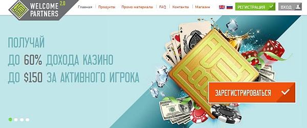 партнерская программа казино отзывы